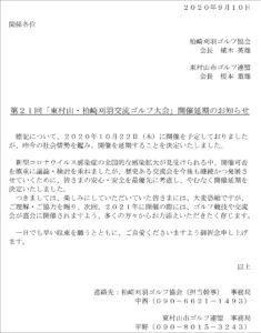 2020年10月22日(木) 第21回東村山・柏崎刈羽交流ゴルフ大会延期のお知らせ